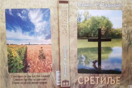 Objavljena nova zbirka pjesama Sretilje Ranka Radovića