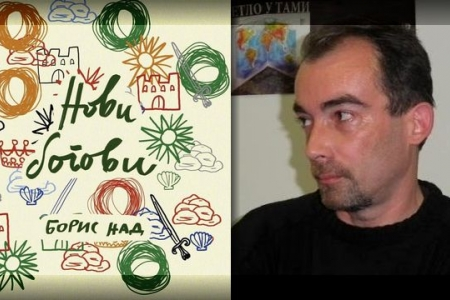 NOVI BOGOVI Borisa Nada – drugačije putovanje kroz svijet mitova i legendi